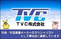 TVC株式会社