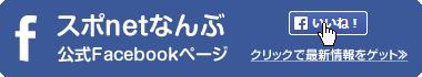 スポnetなんぶ公式Facebookページ