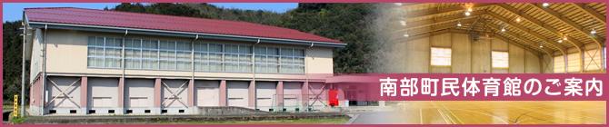南部町民体育館